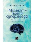Мозъкът – твоята суперзвезда - 1t
