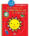 Слънце: Моята любима книга за оцветяване и игри със стикери (над 3 години) - 1t
