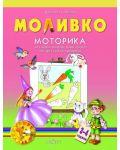 Моливко: Моторика - за първа възрастова група на детската градина 3-4 години - 1t