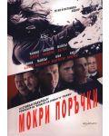 Мокри поръчки (DVD) - 1t
