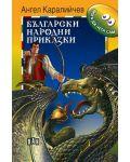 Мога да чета сам: Български народни приказки - ДУБЛИРАН - 1t