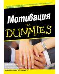 Мотивация for Dummies - 1t