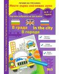 Моите първи най-важни думи 3: В града (Речник на три езика - български, английски и руски + стикери) - 1t
