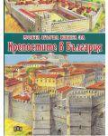 Моята първа книга за крепостите в България - 1t