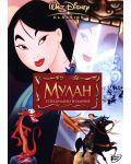Мулан - Специално издание (DVD) - 1t