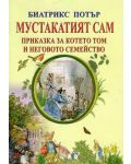 Мустакатият Сам. Приказка за котето Том и неговото семейство - 1t