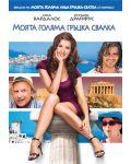 Моята голяма гръцка свалка (DVD) - 1t