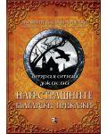 Най-страшните български приказки - 1t