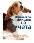 Наръчник за отглеждане на кучета - 1t