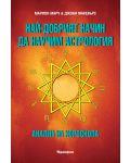 Най-добрият начин да научим астрология - том 3: Анализ на хороскопа - 1t