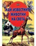 Най-известните животни на света - 1t