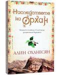 nasledstvoto-na-orhan - 1t