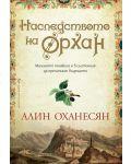 nasledstvoto-na-orhan-1 - 2t