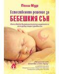 Естественото решение за бебешкият сън - 1t