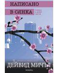 napisano-v-sjanka-roman-v-devet-chasti - 1t