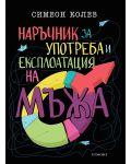 narachnik-za-upotreba-i-eksploatatsiya-na-mazha - 1t