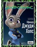 Най-доброто от филмите 1: Зоотрополис - 2t