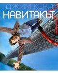 Навитакът (Blu-Ray) - 1t