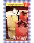 Напитки (Готварска книга 12) - 1t