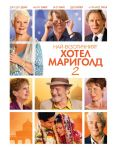 Най-екзотичният Хотел Мариголд 2 (DVD) - 1t