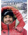 Над 8000 метра. Лхотце и Еверест на един дъх - 1t