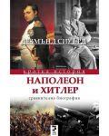 Наполеон и Хитлер. Сравнителна биография (Кратка история) - 1t