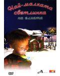 Най-малката светлинка на Елхата (DVD) - 1t