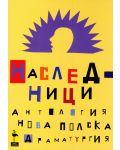 naslednici-antologija-na-nova-polska-dramaturgija - 1t