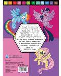 Малкото пони: Оцветяване с числа - 2t