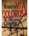 Нашата Via Dolorosa - 1t
