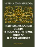 Неортодоксалният ислям в българските земи. Минало и съвременност - 1t