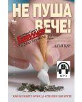 Не пуша вече (комплект от книга с mp3) - 1t