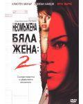 Неомъжена бяла жена 2 (DVD) - 1t