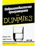 Невролингвистично програмиране For Dummies - 1t