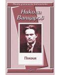 Никола Вапцаров: Поезия - 1t