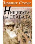 nischetata-na-slavata - 1t