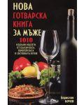 Нова готварска книга за мъже - 1t