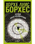 novi-razsledvaniya - 1t