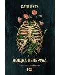 noschna-peperuda - 1t