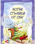 notna-stalbitsa-ot-snyag - 1t