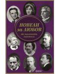 noveli-za-lyubov-ot-znameniti-pisateli - 1t