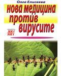 Нова медицина против вирусите - 1t