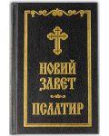 Новий Завет и Псалтир-1 - 2t