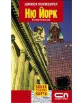 Ню Йорк: Джобен пътеводител - 1t