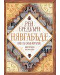 НЯВГАБЪДЕ. Книга за смели мечтатели - 1t