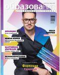 Образование и специализация в чужбина – брой 89 (Юли / Август 2019) - 1t