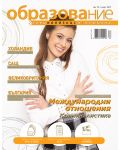 Образование и специализация в чужбина – брой 73 (Март 2017) - 1t
