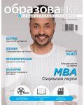 Образование и специализация в чужбина – брой 74 (Май/юни 2017) - 1t
