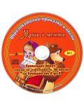 Образователни приказки 1: Маша и мечока + CD - 2t