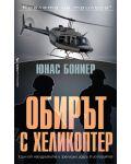 Обирът с хеликоптер - 1t